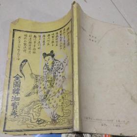 【民俗文库】之九全图韩湘宝卷