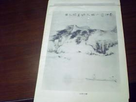华喦山水册(一函16张全少封面)