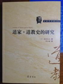 道家▪道教史的研究【库存书】