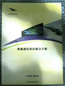 普惠虚拟现实解决方案宣传册