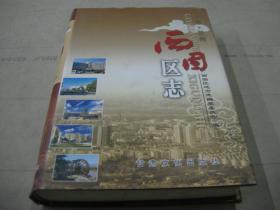 西固区志(1991-2005)。