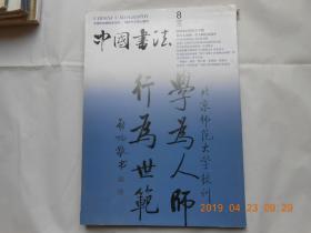33258《中国书法》 2005年-8期