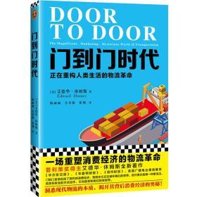 门到门时代:正在重构人类生活的物流革命