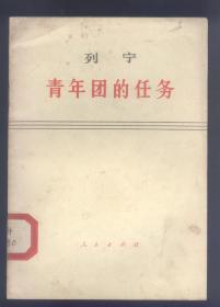 列宁 青年团的任务.