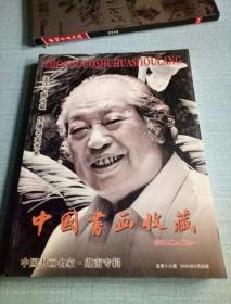 中国书画收藏【中国书画名家·湖南专辑】
