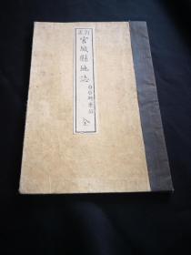 《宫城县地志》,和刻线装本,明治23年 ,已绝版