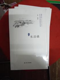 历史文化名城名镇名村系列:长泾镇]
