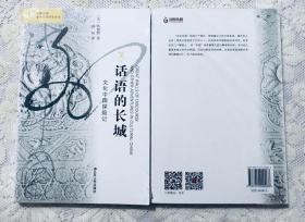 话语的长城:文化中国探险记