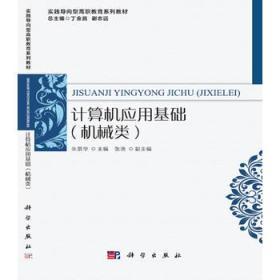 计算机应用基础(机械类) 正版 朱景华  9787030496867