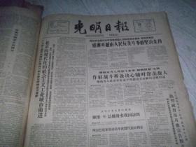 光明日报  1964年9月21日 内容提要 胡志明主席分别写信给我国人民和政协委员会 感谢对越南人民反美斗争的支持。北京新办的三十所半工半读学校开学。张琸文章 箫剑秋-自私的伪君子。1-4版