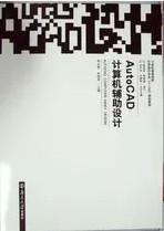 AUTOCAD计算机辅助设计/李永奎