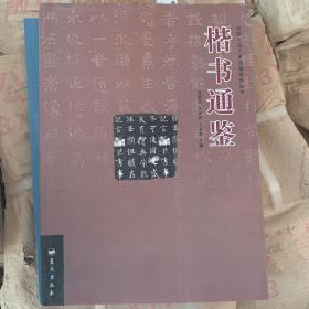 中国书法艺术通鉴系列丛书:楷书通鉴