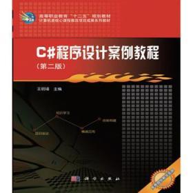 C#程序设计案例教程(第二版) 正版 王明福  9787030471710