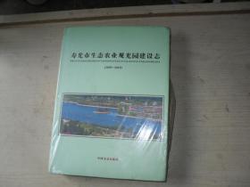寿光市生态农业观光园建设志(2005-2010) (未拆封)                W1152