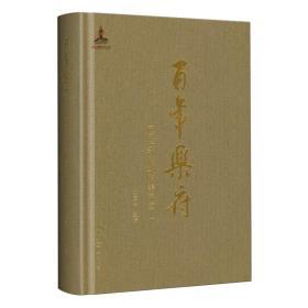 百年乐府——中国近现代歌词编年选一