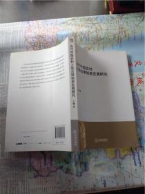 当代中国农村土地法律制度发展研究 (作者王曦签赠本)