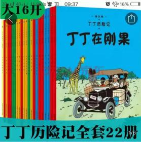 丁丁历险记全套22册大开本16开丁丁在刚果绘本连环画课外儿童文学