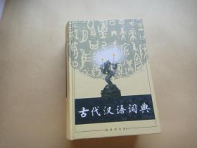 古代汉语词典/