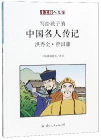 洪秀全·曾国藩