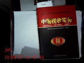 中国税收实务 第三册