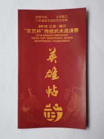 """2018年江苏镇江""""京艺杯""""传统武术邀请赛英雄帖(邀请帖)一份"""