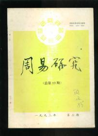 周易研究 1992年 第3期 总第13期(16开)