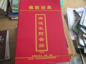 佛教经典:佛说长阿含经(精选)