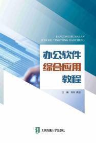 办公软件综合应用教程 正版 刘宇,高洁   9787512124486