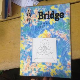 桥牌1997.1