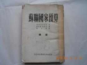 32908《苏联国家预算 》[续编][52年初版 全一册 3000册]馆藏
