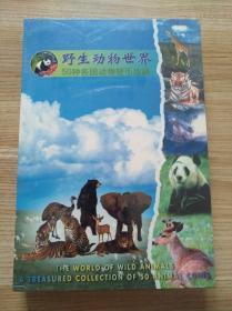 野生动物世界:50种各国动物硬币珍藏(有收藏证书)(未拆封)