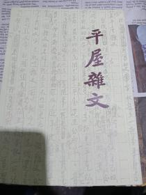 平屋杂文(民国)