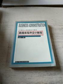 21世纪工商管理系列教材:数据库程序设计教程(一版一印)