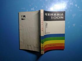暗室技术技法100例(馆藏)