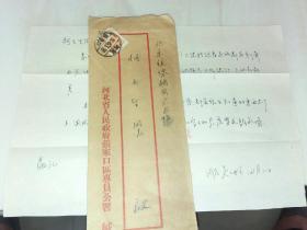 五十年代实寄封:盖河北省张家口戳 附信一页