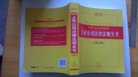 2015中华人民共和国上市公司法律法规全书(含相关政策)