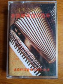 磁带 中央音乐学院 手风琴考级示范带
