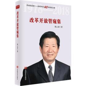 """改革开放管窥集(改革开放40年研究文库,列入新闻出版""""十三五""""规划)"""