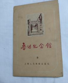 鲁迅纪念馆(1955年一版一印,全12张明信片带盒平装44开)