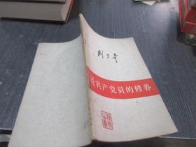 刘少奇论共产党员的修养  库2