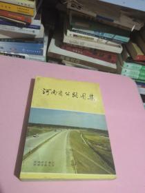 河南省公路图集