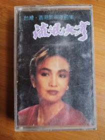 磁带 台湾香港影视歌曲集