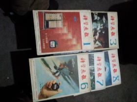 杂志:科学画报 1981(1.3.6.7.8)5本合售