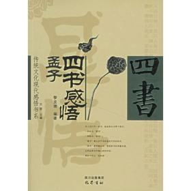 四书感悟(孟子)/传统文化现代感悟书系