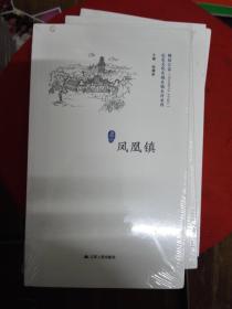 历史文化名城名镇名村系列:凤凰镇}