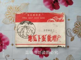 """地瓜""""下蛋""""能增产(辽宁省新华书店1970年5月版,馆藏书)"""