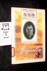 世界巨人传记丛书;英雄探险家卷-加加林..温致强等著
