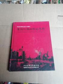 庆祝深圳特区成立30周年:龙岗区油画精品集粹(唐处)