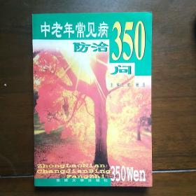 中老年常见病防治350问