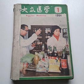 大众医学  1984全年缺第3期  共11本合售